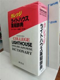 竹林滋  《カレッジ ライトハウス英和辞典》 日文原版32开带封套词典书  研究社出版