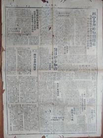 大同日报【民国36年9月10日,三四版,四中全会开幕】