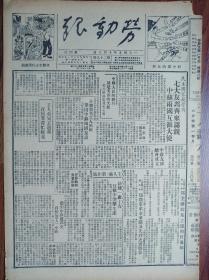 劳动报【中苏两国互派大使,中苏友协总会成立】