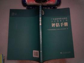 廣東省高等職業院校人才培養工作評估手冊