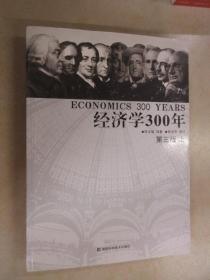 经济学300年  第三版(上)
