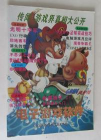 电子游戏软件(1996年第4期)
