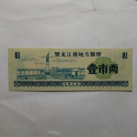 1970年黑龙江省地方粮票  壹市两