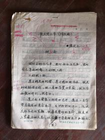 乐清市文联主席张文兵诗稿一份 包邮挂刷