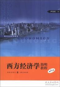 西方经济学简明教程 尹伯成 第八版格致出版社