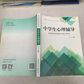 中学生心理辅导/高等师范院校教师教育系列教材