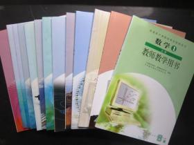 人教B版高中数学全套13本教师教学用书  【无盘,少笔迹】