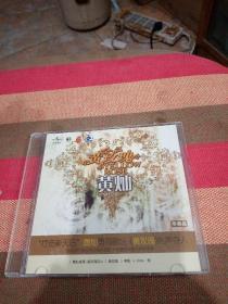 环球唱片正版全新没用过CD之,新疗伤天后,黄灿勇闯歌坛黄玫瑰先声夺人,单曲专辑