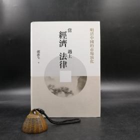 台湾联经版   邱澎生《当经济遇上法律:明清中国的市场演化》(精)