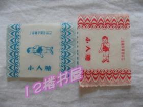 5.60年代老糖纸--小人糖(两张同售)宽6.5公分高8.8公分