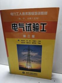 电气试验工(初、中、高级工适用)——电力工人技术等级培训教材