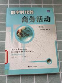 数字时代的商务活动(第二版)