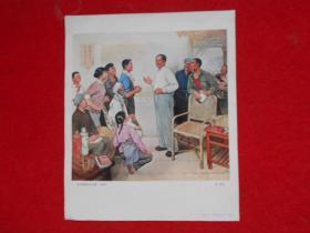 毛主席指引金 光 道(中国画)