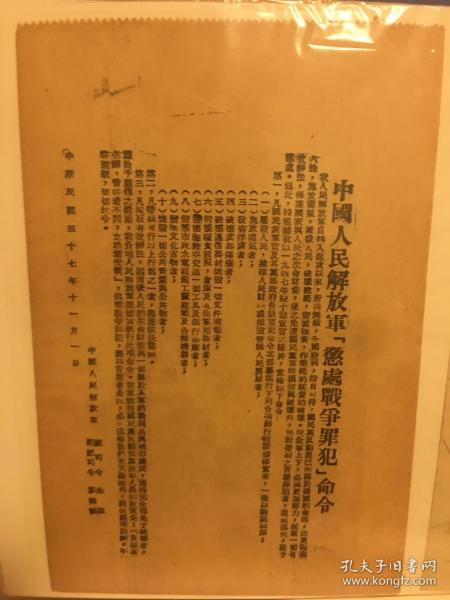 解放军惩处战争罪犯命令32开