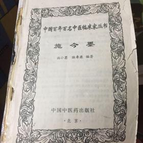 中国百年百名中医临床家丛书:施今墨