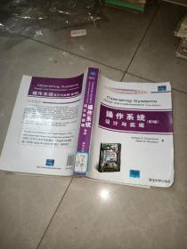 大学计算机教育国外著名教材系列 (影印版):操作系统设计与实现(第3版)(