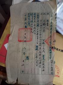 江苏省无锡县警察局职员离职证明书  职务书记 品如图细看