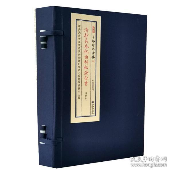子部珍本備要第076種:清抄真本祝由科秘訣全書豎版繁體線裝書