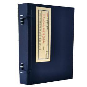 子部珍本备要第076种:清抄真本祝由科秘诀全书竖版繁体线装书