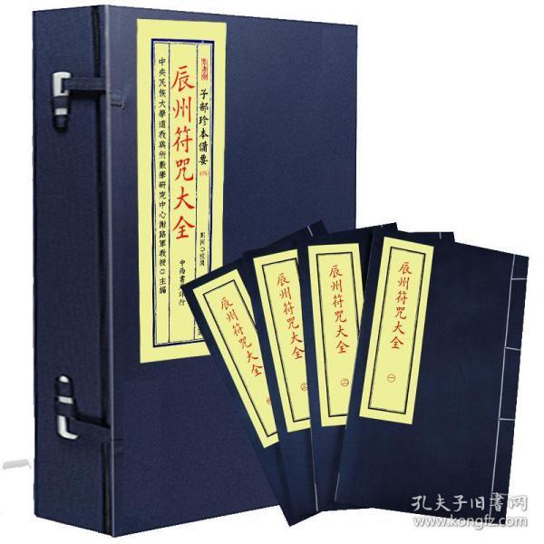 子部珍本備要第079種:辰州符咒大全豎版繁體手工宣紙線裝古籍