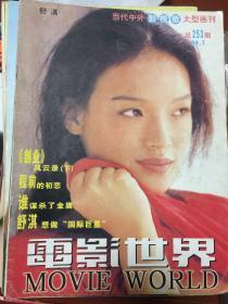电影世界1999年07月