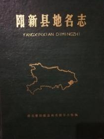 阳新县地名志