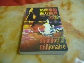 贫民窟的百万富翁 【正版,品佳】09年一版一印