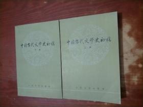 中国当代文学史初稿(上下)