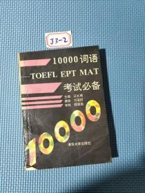 10000词语 :TOEFL、EPT、MAT考试必备