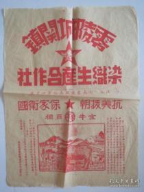 50年代新中国时期,湖南零陵镇染织生产合作社金牛商标广告,39*28厘米