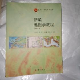 新编地图学教程(第三版)