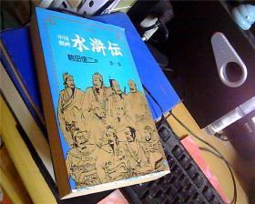 日文原版:中国剧画--水浒伝(第一卷)