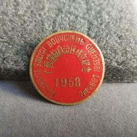 解放初期老徽章,中央为庆祝广西自治区成立颁发的,1958年广西僮族(壮族)自治区成立纪念——A186
