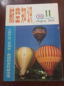 航空知识1983年第11期