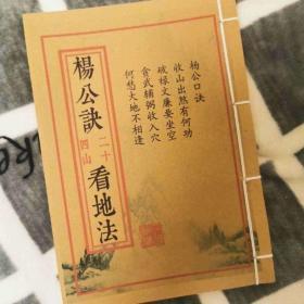 杨公秘诀 二十四山看地法 取穴法 杨公真诀认龙法杨公风水地理书