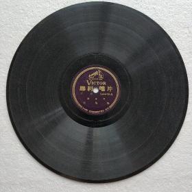 民国唱片 口技 民间艺人欢喜笑《百兽啼》C065