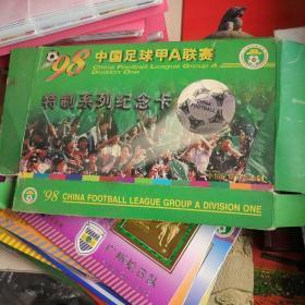 98中国足球甲A联赛 特制系列纪念卡【全套14张全】 限量珍藏版