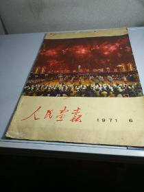 人民画报1971-6