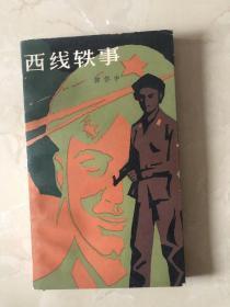 西线轶事(作者签赠本)