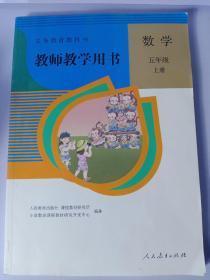 义务教育教科书:数学五年级上册(教师教学用书)含光盘