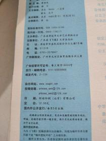 飞霞 2009 (四本合售)