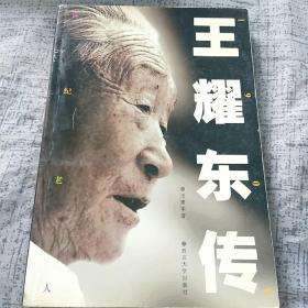 王耀东(1900-2006)签名本《王耀东传》,前中华全国体育总会副主席,以107岁高龄辉煌落幕的西北大学终身教授。