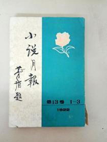 DA118674 小說月報.第十三卷.1-3號.1922(書脊有破損)(一版一印)