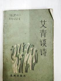 DA119437 艾青谈诗(书面略有污渍)