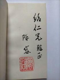 E0663绍仁上款,中国作协会员,诗人阵容钤印签赠本《爱的不等式》文津出版社初版初印3000册