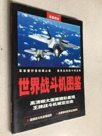 世界战斗机图鉴;高清晰大画面精彩呈现王牌战斗机破空而出
