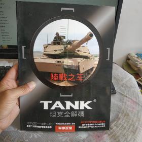 陆战之王————坦克全解码