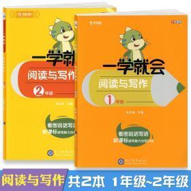 学海轩 共2本 1-2年级 全一册上下册 一学就会阅读与写作 学而思 小学生语文一年级二年级读写能力分级训练 看图说话写话作文辅导