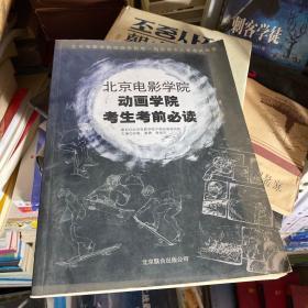 北京电影学院动画学院唯一指定官方入学指南:北京电影学院动画学院考生考前必读