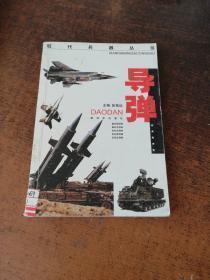 导弹(现代兵器丛书)